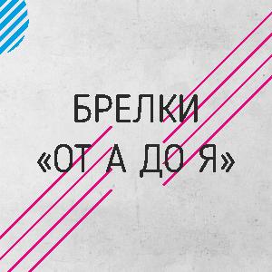 Брелки «От А до Я»